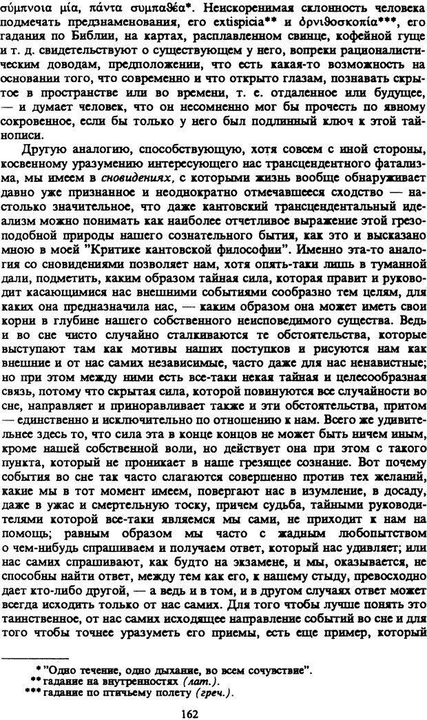 PDF. Собрание сочинений в шести томах. Том 4. Шопенгауэр А. Страница 162. Читать онлайн