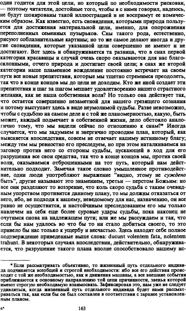 PDF. Собрание сочинений в шести томах. Том 4. Шопенгауэр А. Страница 163. Читать онлайн