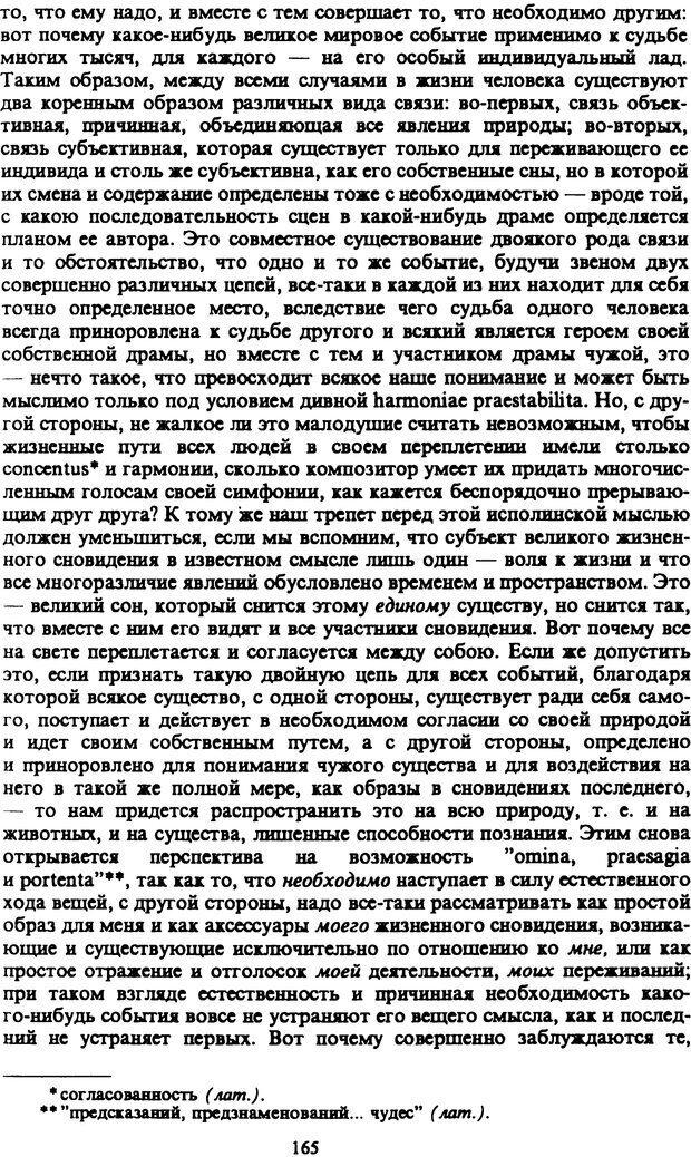 PDF. Собрание сочинений в шести томах. Том 4. Шопенгауэр А. Страница 165. Читать онлайн