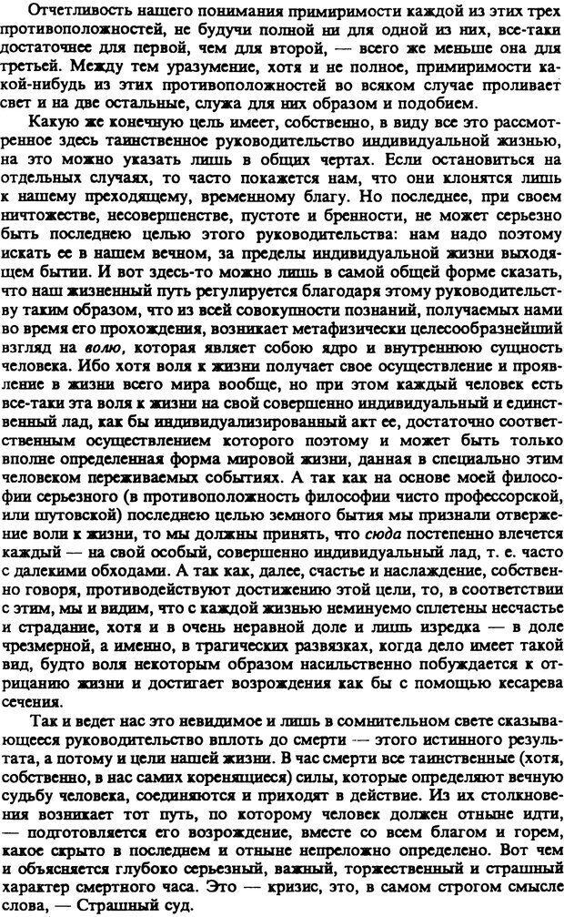 PDF. Собрание сочинений в шести томах. Том 4. Шопенгауэр А. Страница 167. Читать онлайн