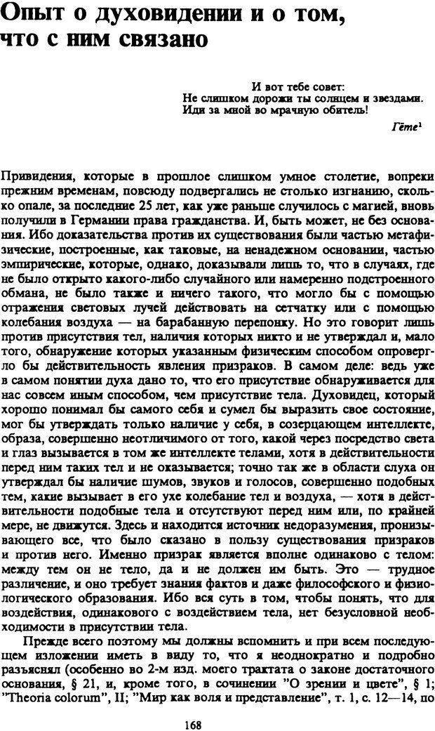 PDF. Собрание сочинений в шести томах. Том 4. Шопенгауэр А. Страница 168. Читать онлайн