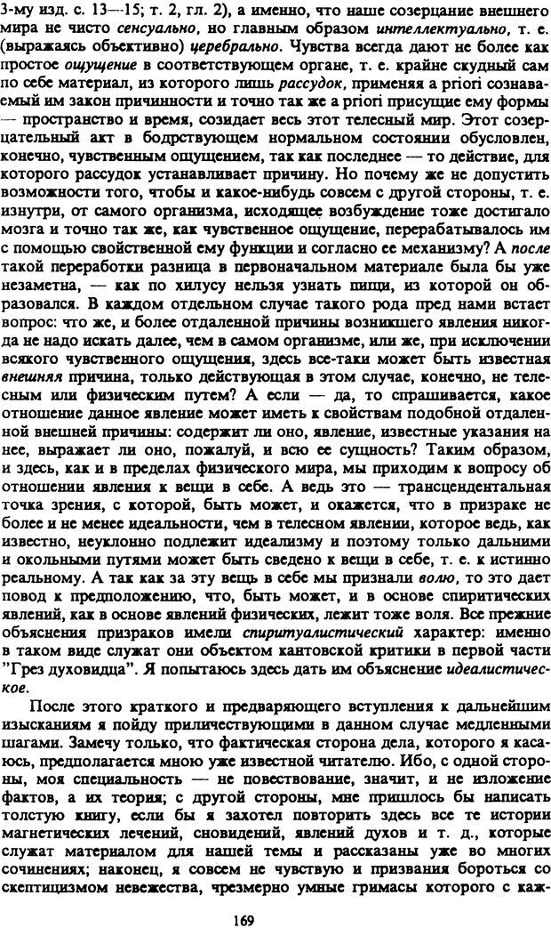 PDF. Собрание сочинений в шести томах. Том 4. Шопенгауэр А. Страница 169. Читать онлайн