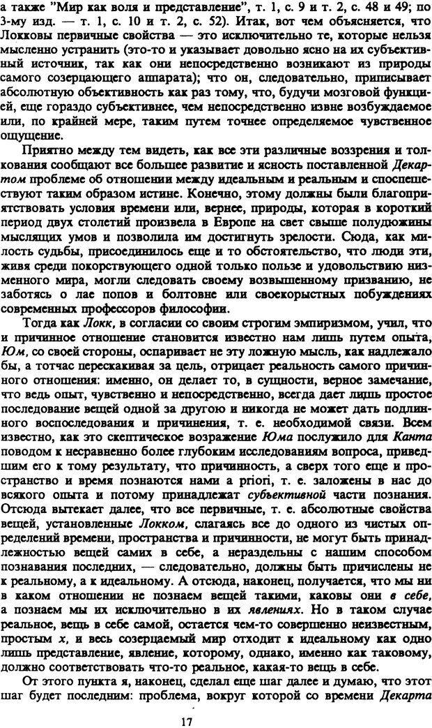 PDF. Собрание сочинений в шести томах. Том 4. Шопенгауэр А. Страница 17. Читать онлайн