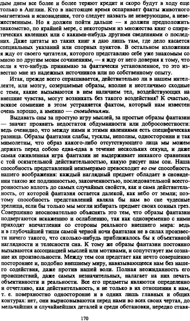 PDF. Собрание сочинений в шести томах. Том 4. Шопенгауэр А. Страница 170. Читать онлайн