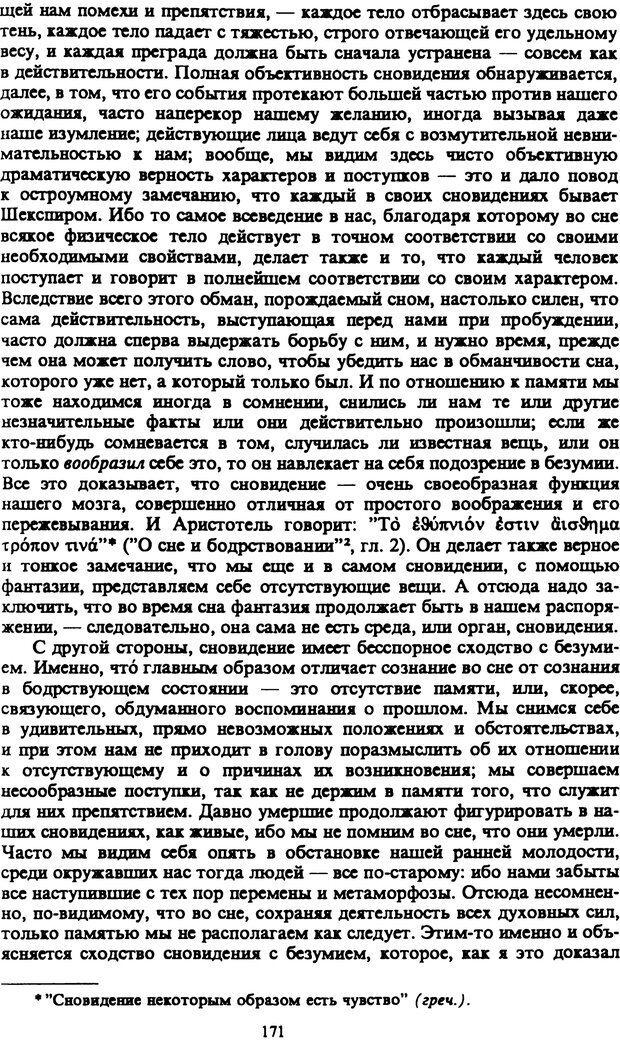 PDF. Собрание сочинений в шести томах. Том 4. Шопенгауэр А. Страница 171. Читать онлайн