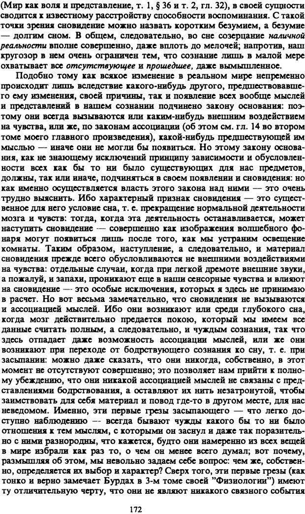 PDF. Собрание сочинений в шести томах. Том 4. Шопенгауэр А. Страница 172. Читать онлайн