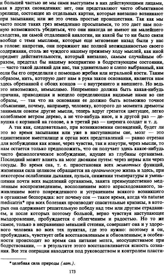 PDF. Собрание сочинений в шести томах. Том 4. Шопенгауэр А. Страница 173. Читать онлайн
