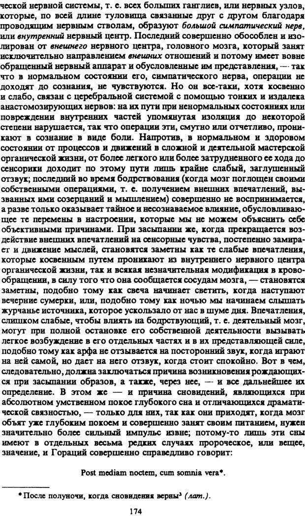PDF. Собрание сочинений в шести томах. Том 4. Шопенгауэр А. Страница 174. Читать онлайн