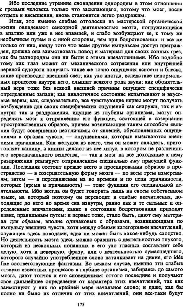 PDF. Собрание сочинений в шести томах. Том 4. Шопенгауэр А. Страница 175. Читать онлайн