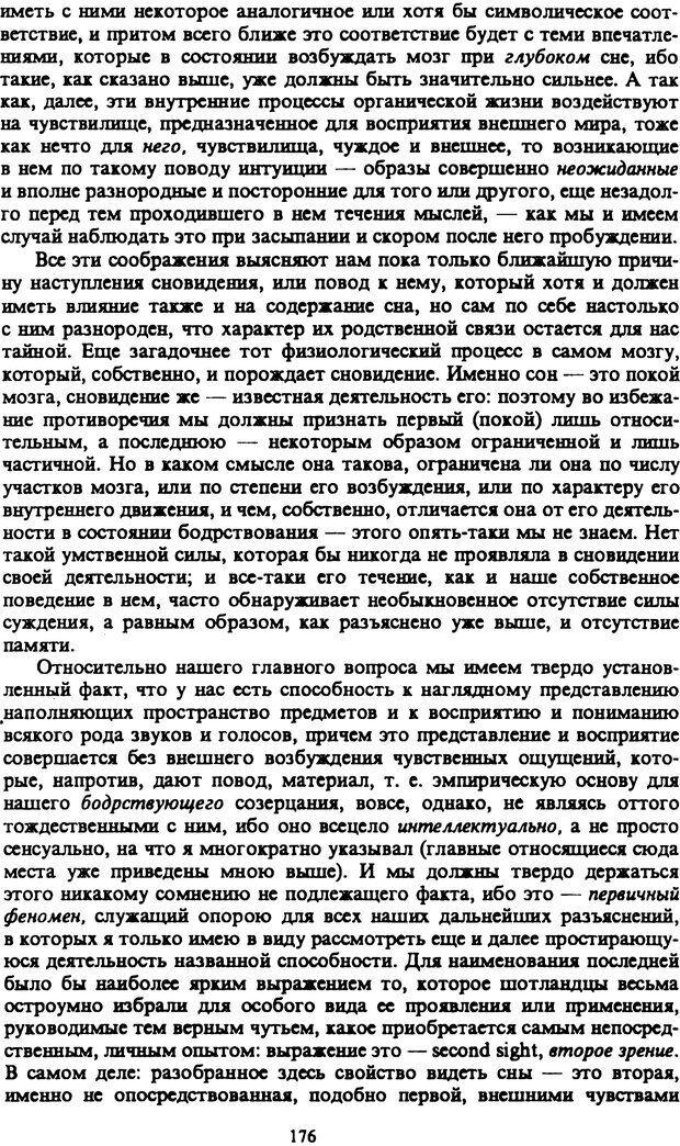 PDF. Собрание сочинений в шести томах. Том 4. Шопенгауэр А. Страница 176. Читать онлайн