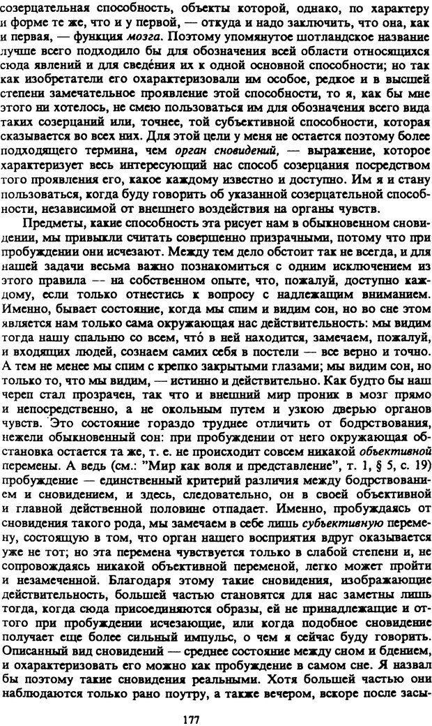 PDF. Собрание сочинений в шести томах. Том 4. Шопенгауэр А. Страница 177. Читать онлайн