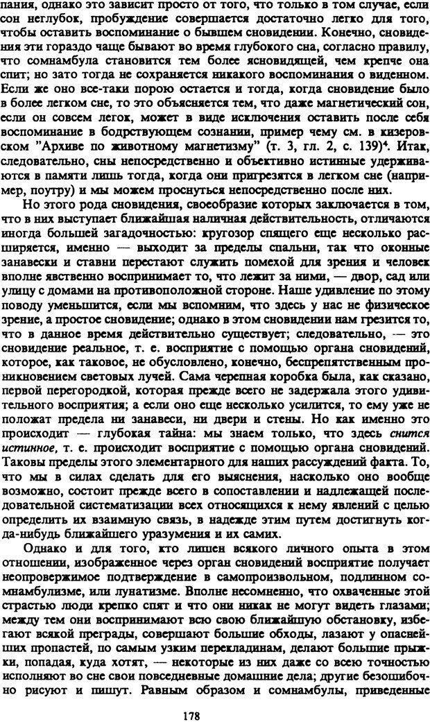 PDF. Собрание сочинений в шести томах. Том 4. Шопенгауэр А. Страница 178. Читать онлайн