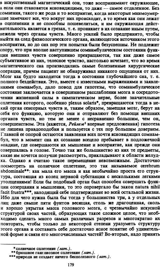 PDF. Собрание сочинений в шести томах. Том 4. Шопенгауэр А. Страница 179. Читать онлайн