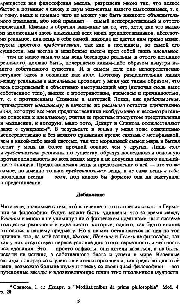 PDF. Собрание сочинений в шести томах. Том 4. Шопенгауэр А. Страница 18. Читать онлайн