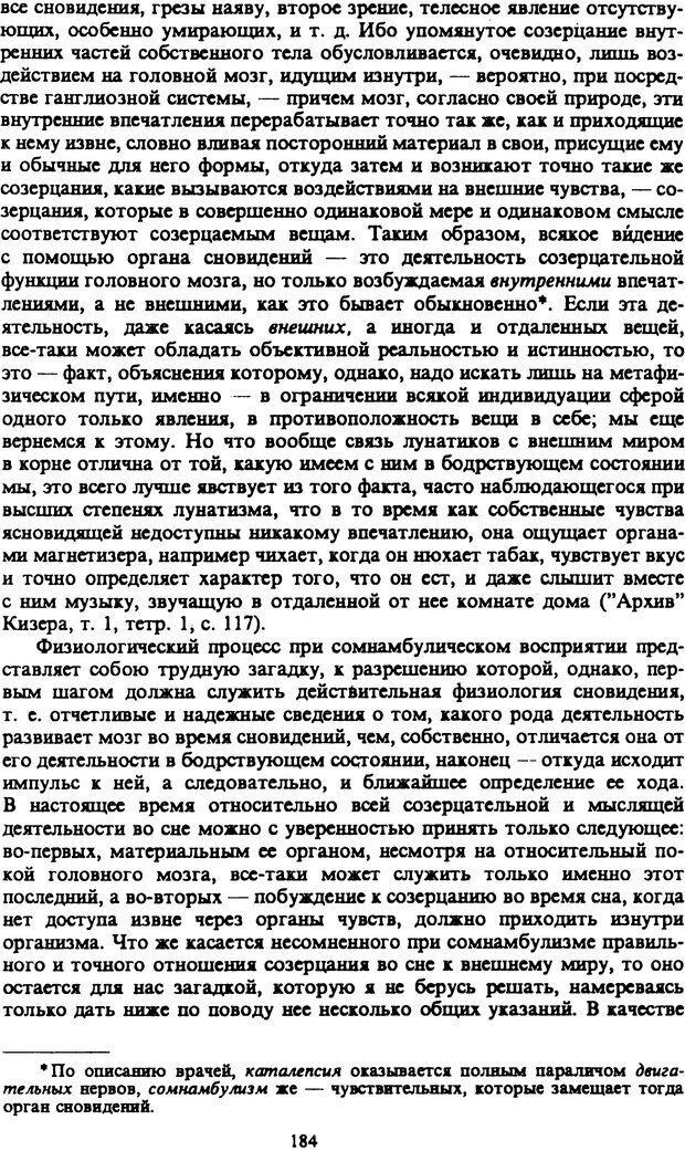 PDF. Собрание сочинений в шести томах. Том 4. Шопенгауэр А. Страница 184. Читать онлайн