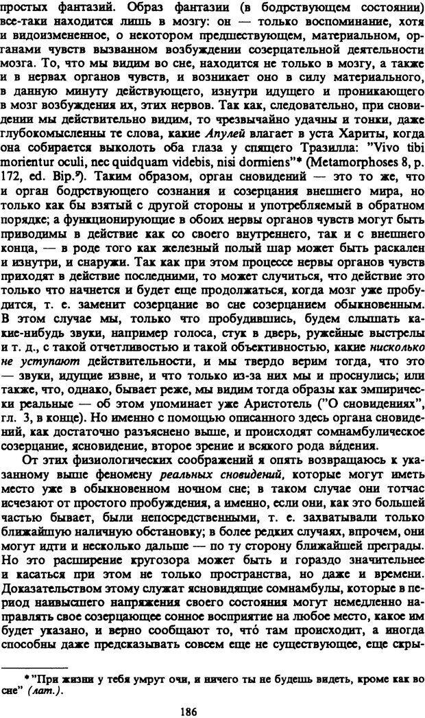 PDF. Собрание сочинений в шести томах. Том 4. Шопенгауэр А. Страница 186. Читать онлайн