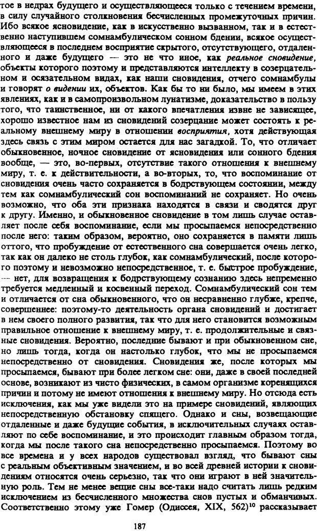 PDF. Собрание сочинений в шести томах. Том 4. Шопенгауэр А. Страница 187. Читать онлайн