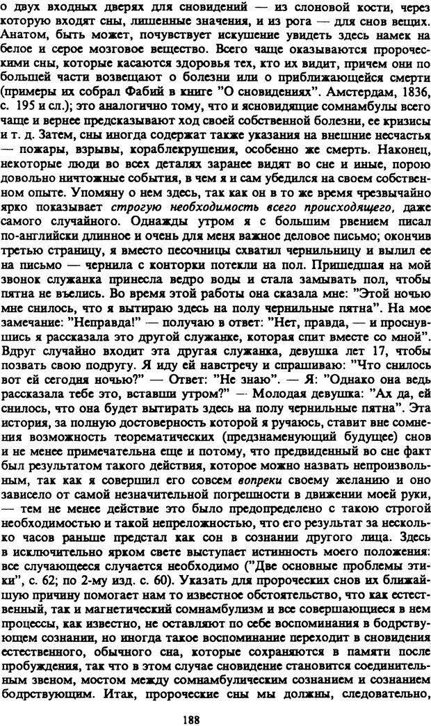 PDF. Собрание сочинений в шести томах. Том 4. Шопенгауэр А. Страница 188. Читать онлайн