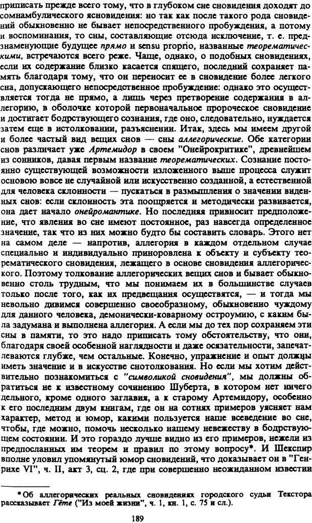 PDF. Собрание сочинений в шести томах. Том 4. Шопенгауэр А. Страница 189. Читать онлайн