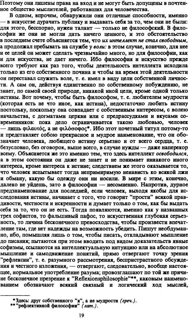 PDF. Собрание сочинений в шести томах. Том 4. Шопенгауэр А. Страница 19. Читать онлайн