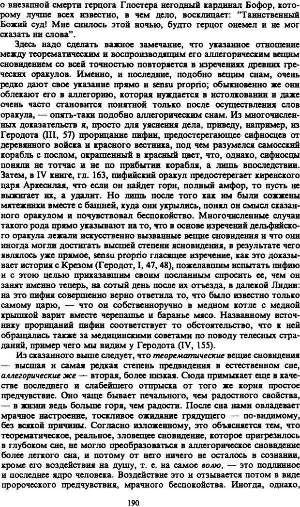 PDF. Собрание сочинений в шести томах. Том 4. Шопенгауэр А. Страница 190. Читать онлайн