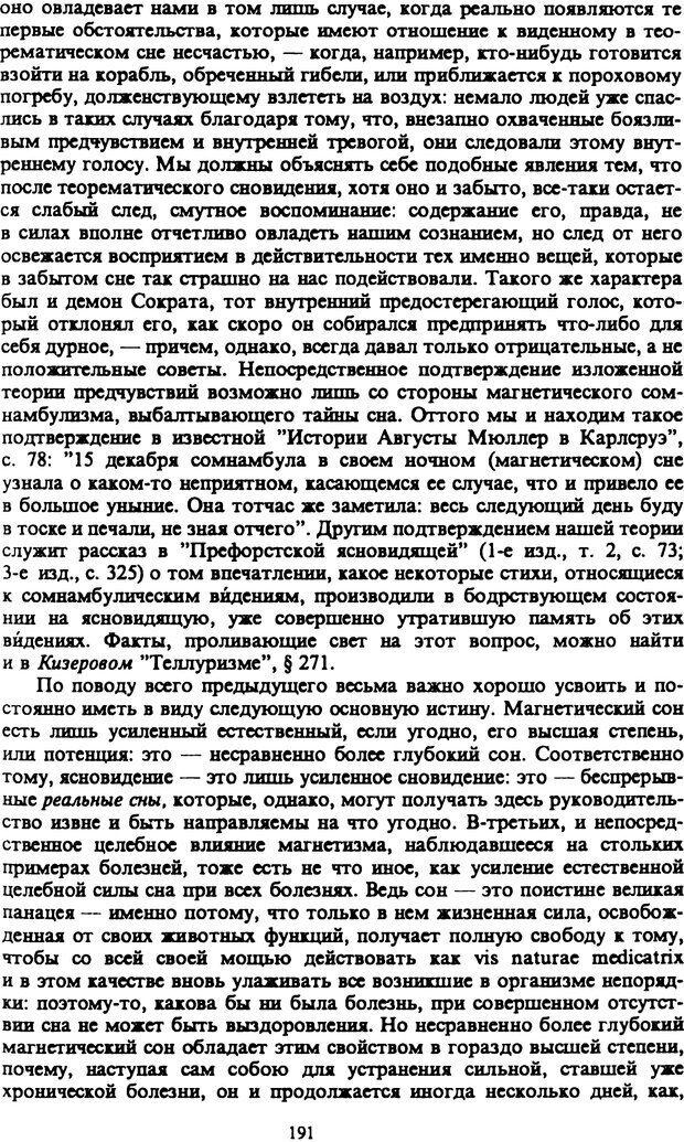 PDF. Собрание сочинений в шести томах. Том 4. Шопенгауэр А. Страница 191. Читать онлайн