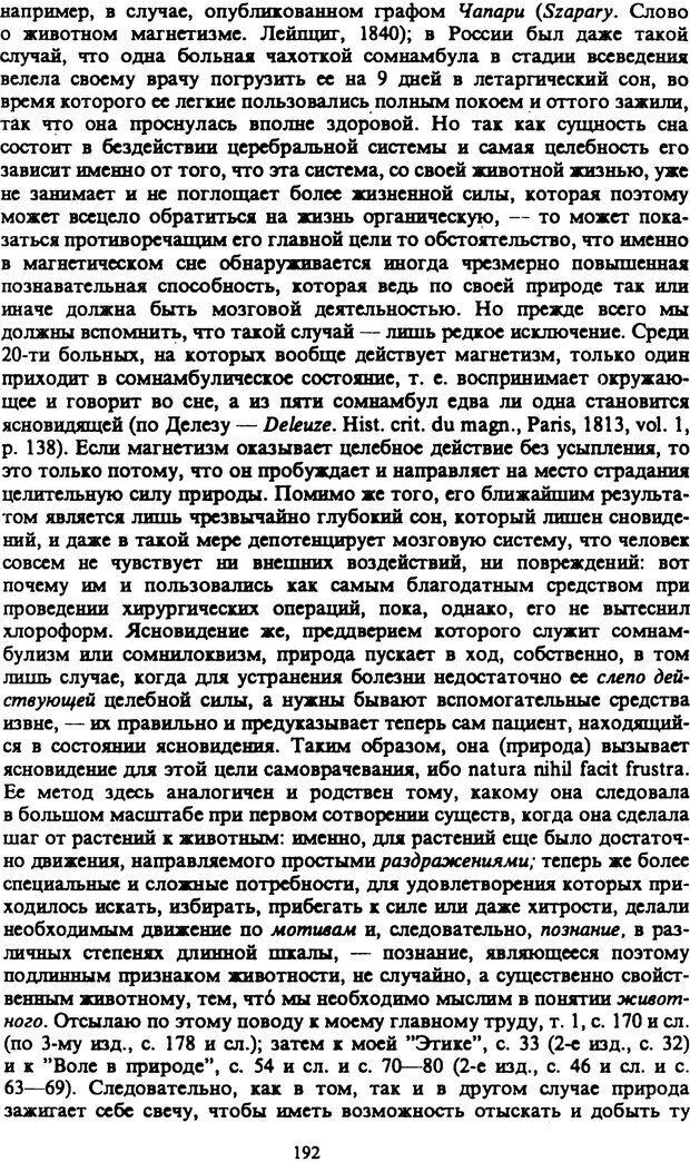 PDF. Собрание сочинений в шести томах. Том 4. Шопенгауэр А. Страница 192. Читать онлайн