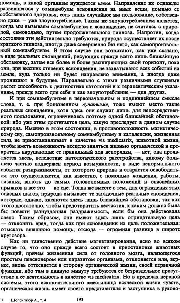 PDF. Собрание сочинений в шести томах. Том 4. Шопенгауэр А. Страница 193. Читать онлайн
