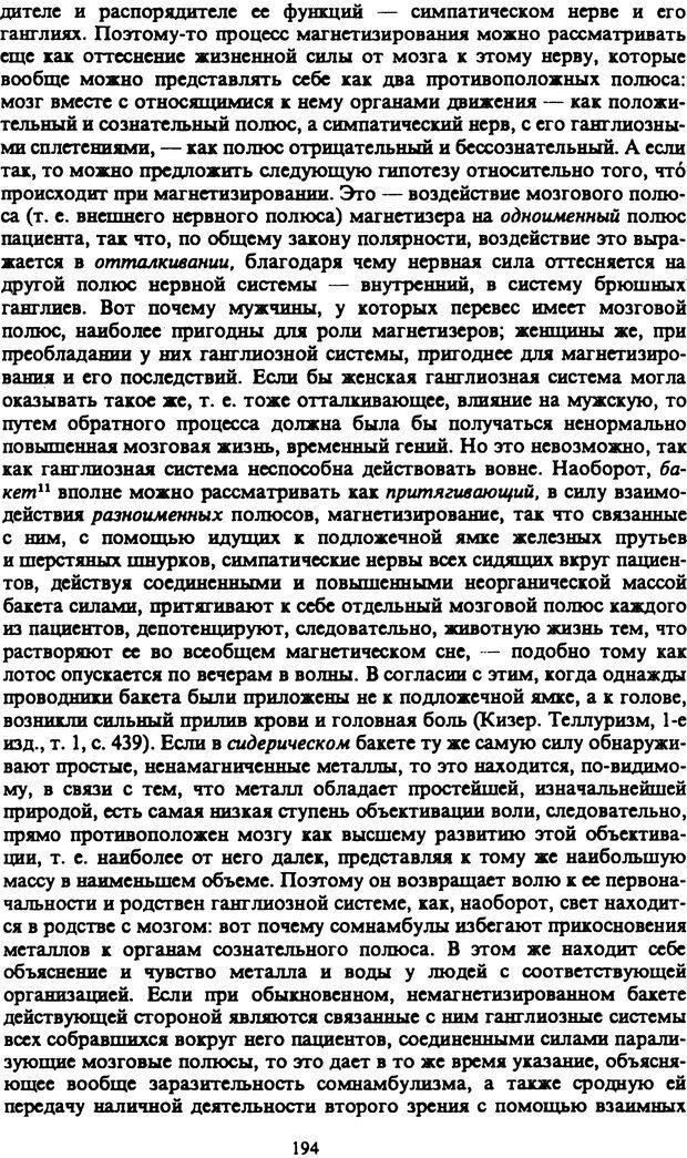 PDF. Собрание сочинений в шести томах. Том 4. Шопенгауэр А. Страница 194. Читать онлайн