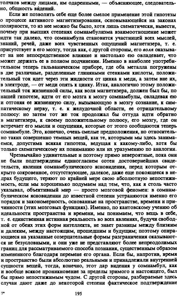 PDF. Собрание сочинений в шести томах. Том 4. Шопенгауэр А. Страница 195. Читать онлайн