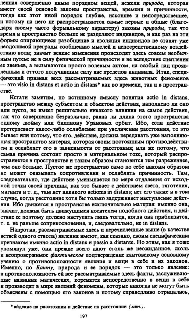 PDF. Собрание сочинений в шести томах. Том 4. Шопенгауэр А. Страница 197. Читать онлайн