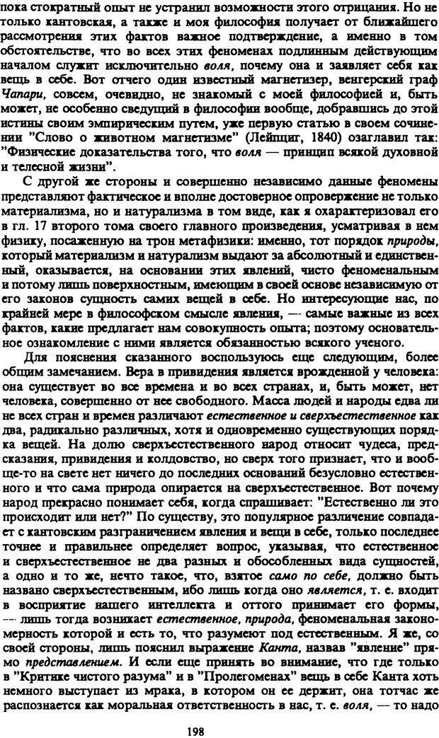 PDF. Собрание сочинений в шести томах. Том 4. Шопенгауэр А. Страница 198. Читать онлайн