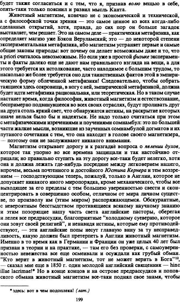 PDF. Собрание сочинений в шести томах. Том 4. Шопенгауэр А. Страница 199. Читать онлайн