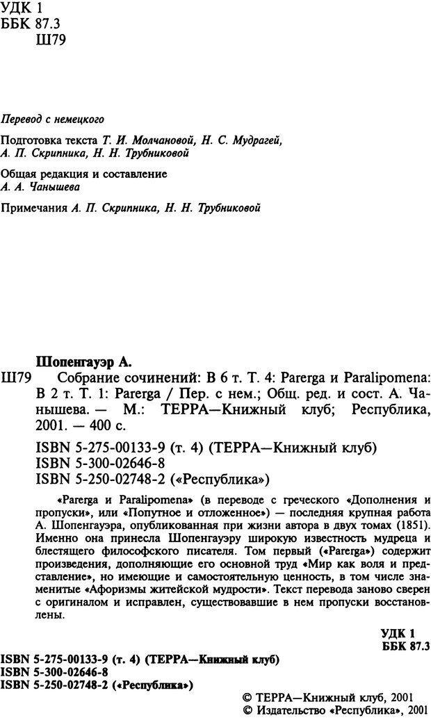 PDF. Собрание сочинений в шести томах. Том 4. Шопенгауэр А. Страница 2. Читать онлайн