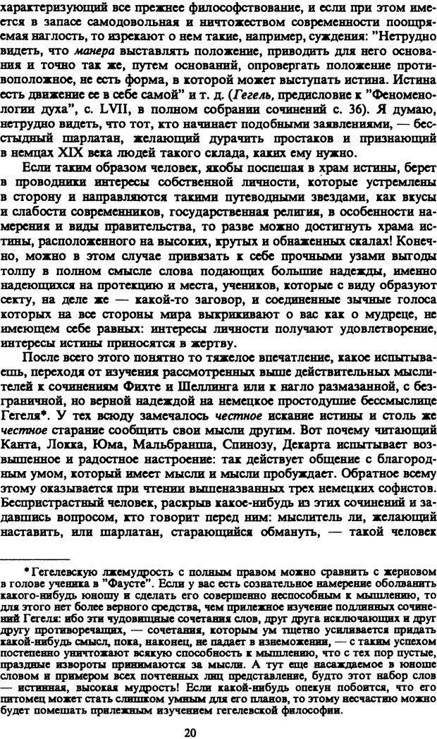 PDF. Собрание сочинений в шести томах. Том 4. Шопенгауэр А. Страница 20. Читать онлайн