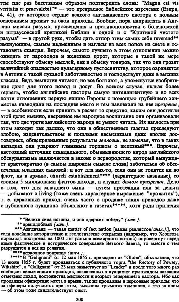 PDF. Собрание сочинений в шести томах. Том 4. Шопенгауэр А. Страница 200. Читать онлайн