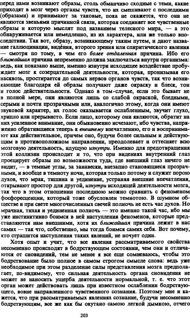 PDF. Собрание сочинений в шести томах. Том 4. Шопенгауэр А. Страница 203. Читать онлайн
