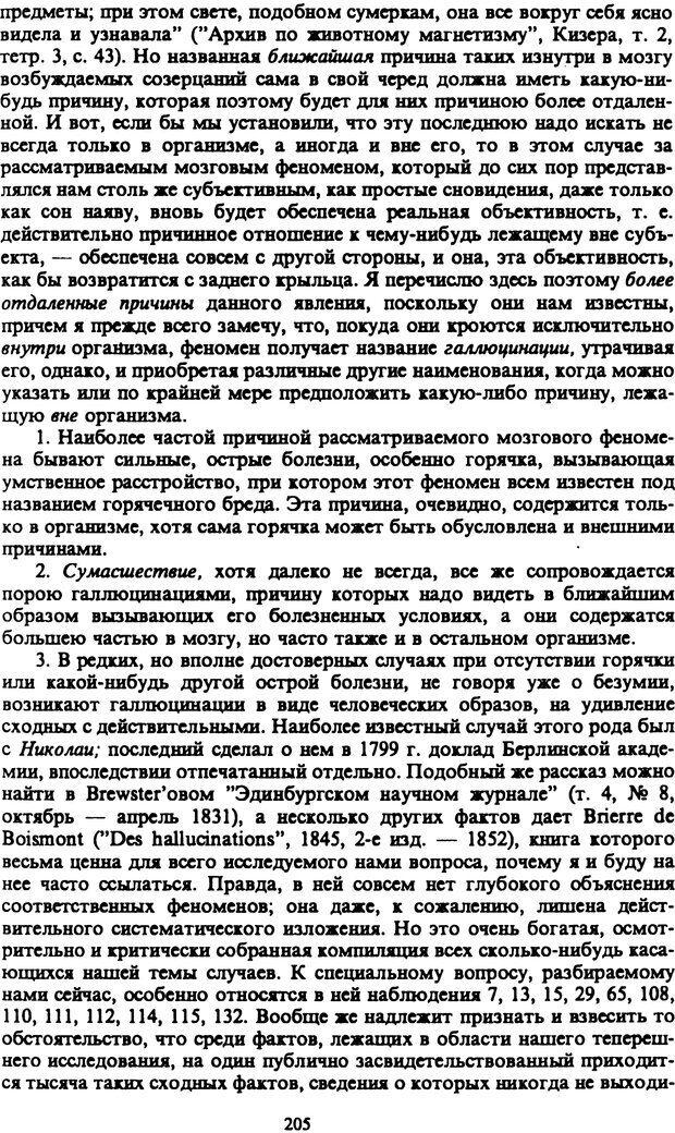 PDF. Собрание сочинений в шести томах. Том 4. Шопенгауэр А. Страница 205. Читать онлайн
