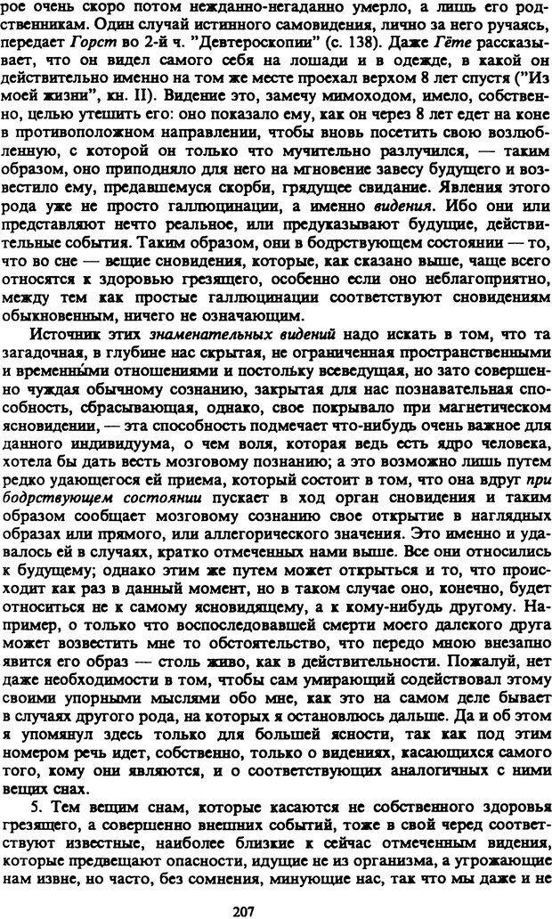 PDF. Собрание сочинений в шести томах. Том 4. Шопенгауэр А. Страница 207. Читать онлайн