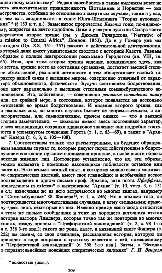 PDF. Собрание сочинений в шести томах. Том 4. Шопенгауэр А. Страница 209. Читать онлайн