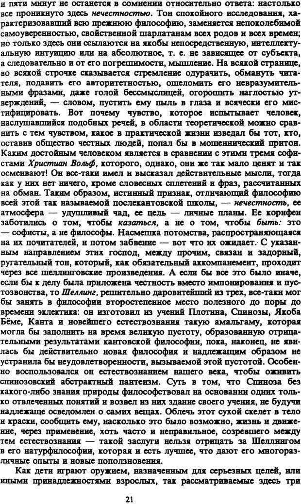 PDF. Собрание сочинений в шести томах. Том 4. Шопенгауэр А. Страница 21. Читать онлайн