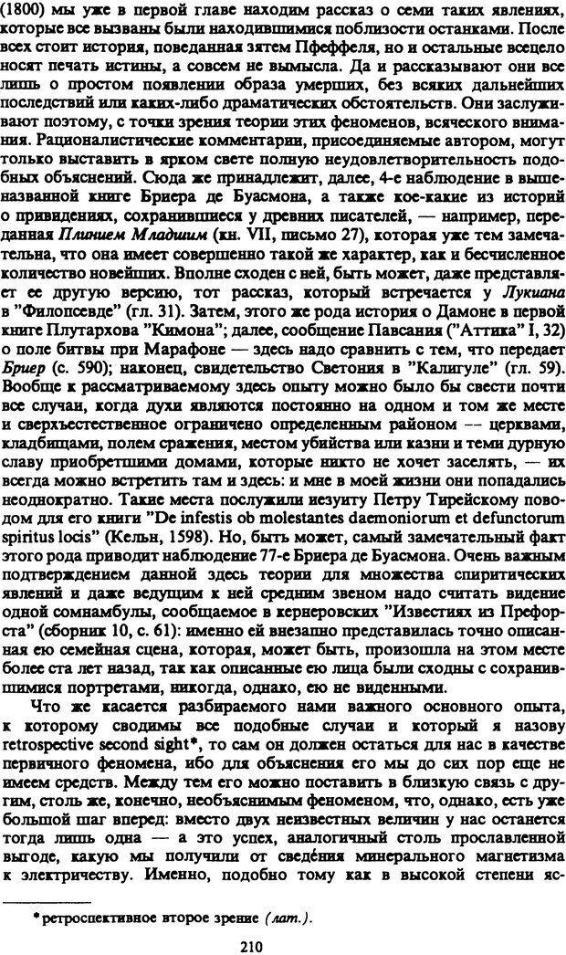 PDF. Собрание сочинений в шести томах. Том 4. Шопенгауэр А. Страница 210. Читать онлайн