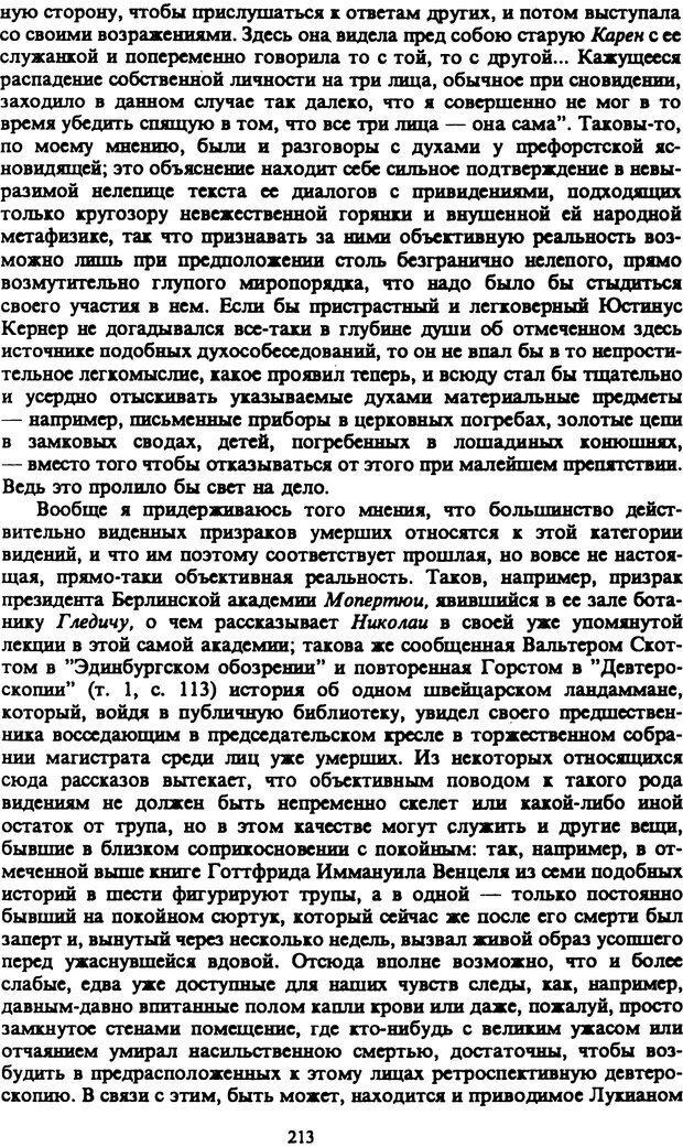 PDF. Собрание сочинений в шести томах. Том 4. Шопенгауэр А. Страница 213. Читать онлайн
