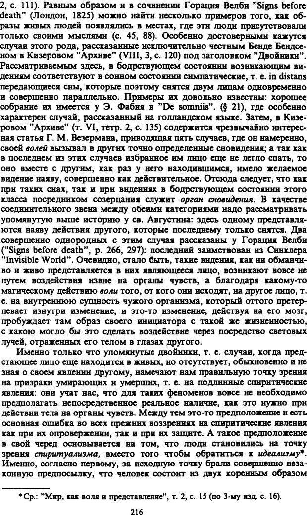 PDF. Собрание сочинений в шести томах. Том 4. Шопенгауэр А. Страница 216. Читать онлайн