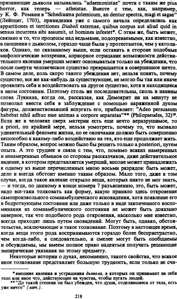 PDF. Собрание сочинений в шести томах. Том 4. Шопенгауэр А. Страница 218. Читать онлайн