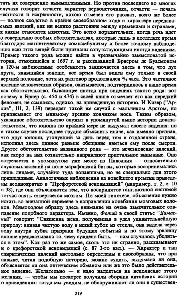 PDF. Собрание сочинений в шести томах. Том 4. Шопенгауэр А. Страница 219. Читать онлайн