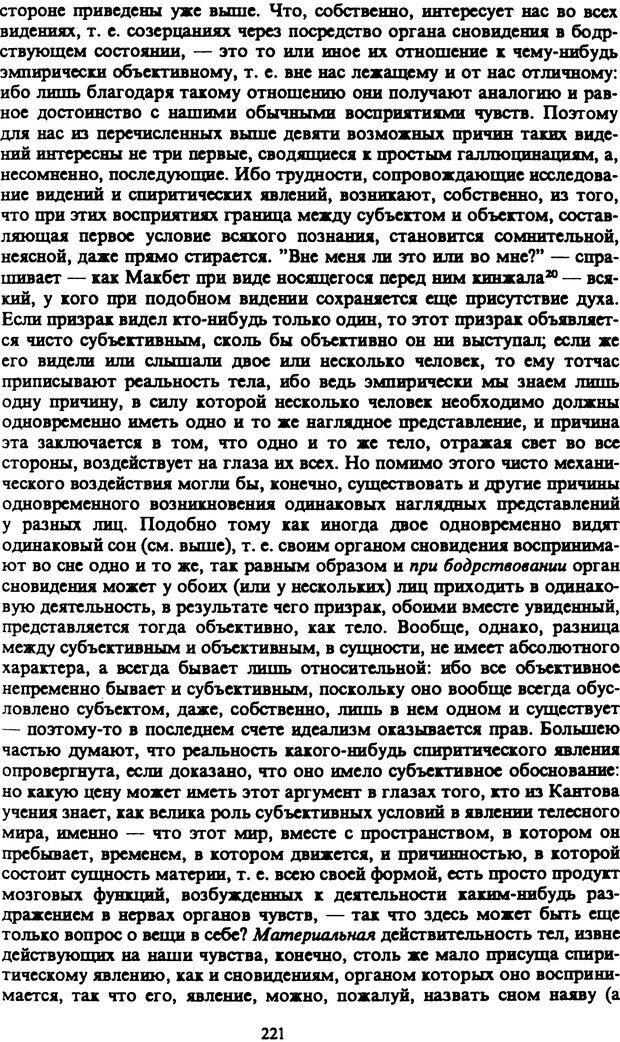 PDF. Собрание сочинений в шести томах. Том 4. Шопенгауэр А. Страница 221. Читать онлайн