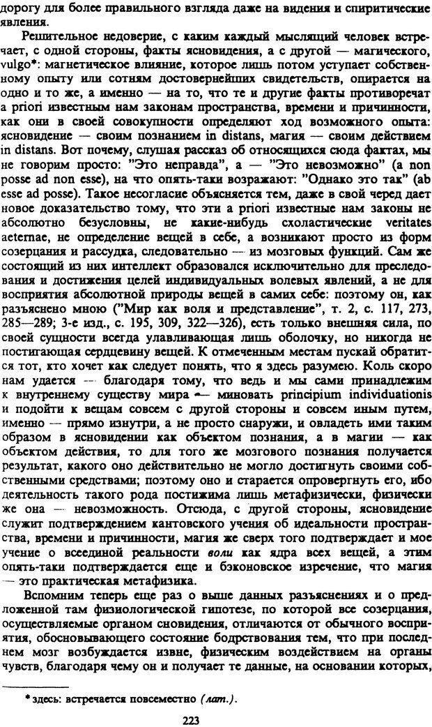 PDF. Собрание сочинений в шести томах. Том 4. Шопенгауэр А. Страница 223. Читать онлайн