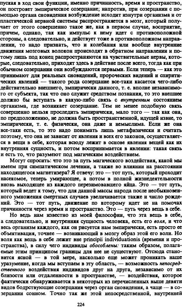 PDF. Собрание сочинений в шести томах. Том 4. Шопенгауэр А. Страница 224. Читать онлайн