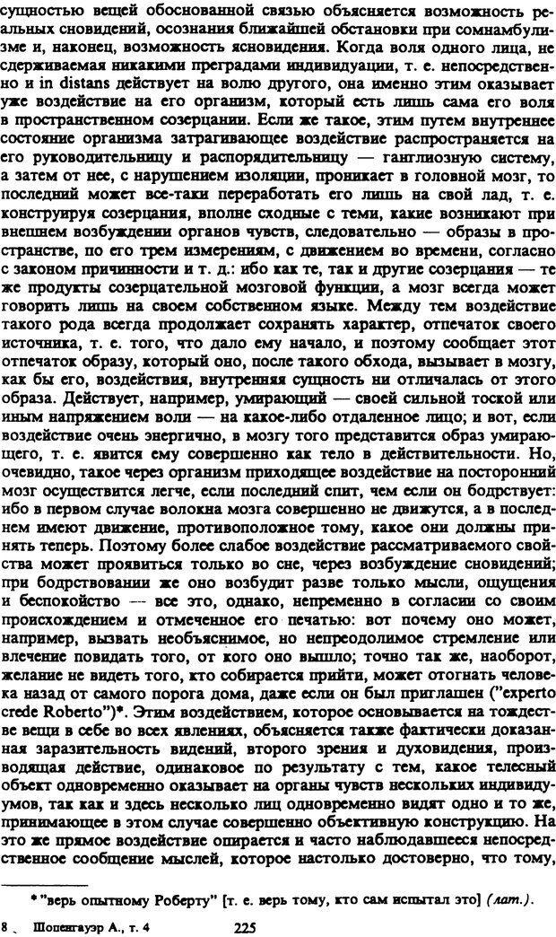 PDF. Собрание сочинений в шести томах. Том 4. Шопенгауэр А. Страница 225. Читать онлайн